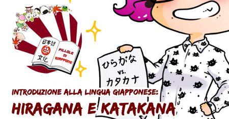 Introduzione alla lingua giapponese: hiragana e katakana
