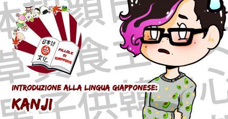 Introduzione alla lingua giapponese: kanji
