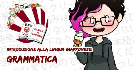 Introduzione alla lingua giapponese: grammatica