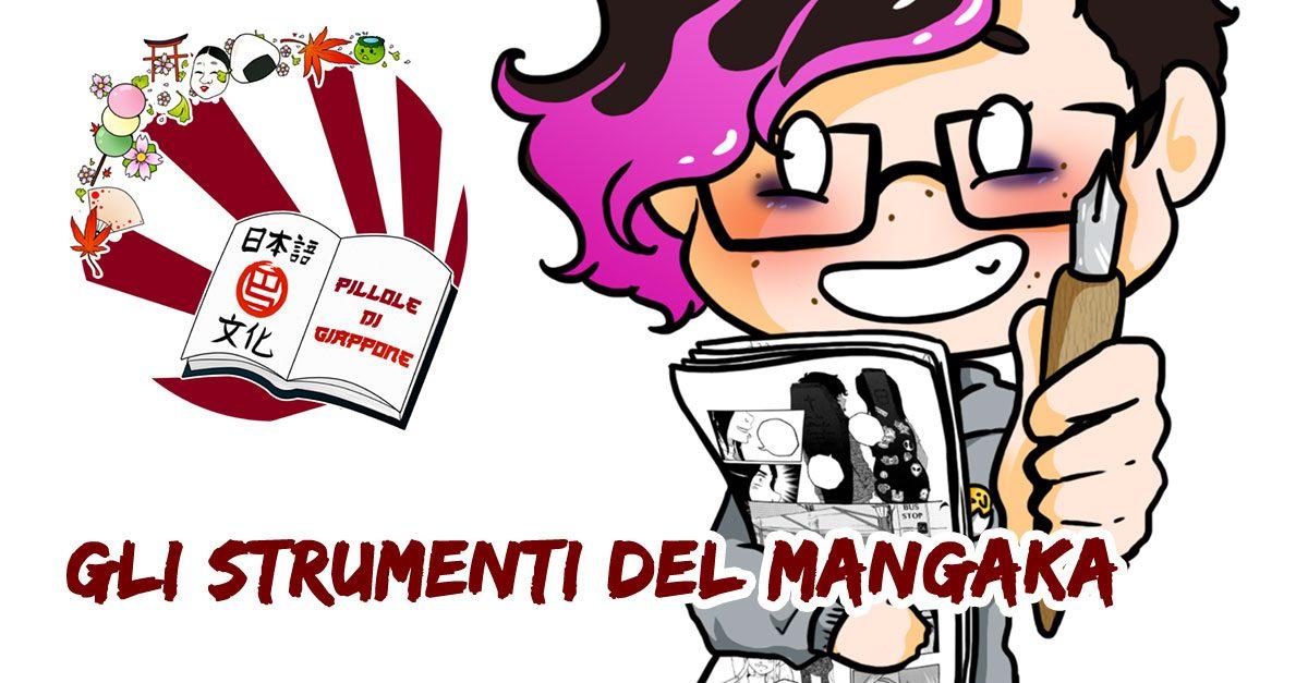 Gli strumenti del mangaka
